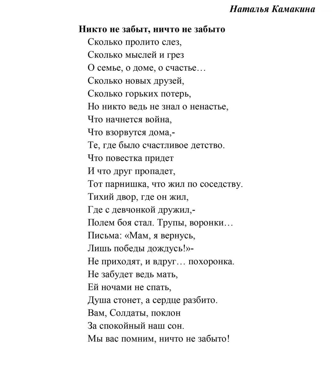 Стих никто не забыт ничто